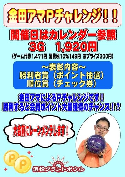 ☆201910%金田アマPチャレンジ.jpg