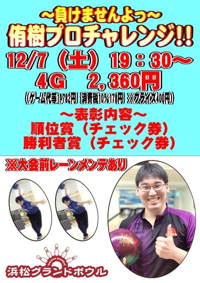 ★201910%侑樹プロチャレンジ.jpg