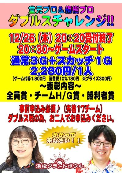 ☆201910%NEW堂元侑樹ダブルス12POP.jpg