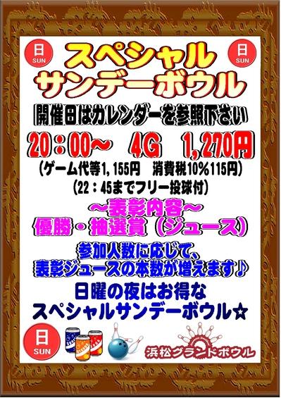 ☆201910%スペシャルサンデーボウル.jpg