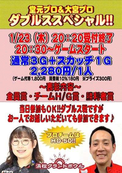 ☆201910%NEW堂元大宮スペシャルPOP.jpg