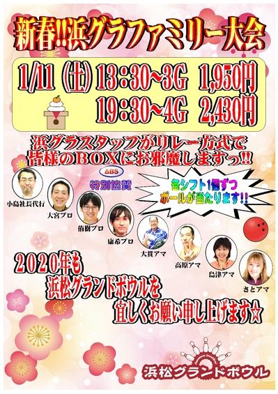 〇〇浜グラファミリー2020.jpg