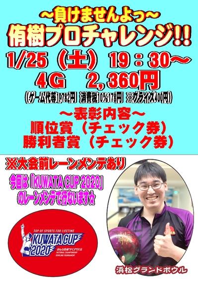 〇2020侑樹プロチャレンジ.jpg