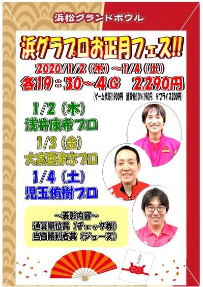 〇2020浜グラプロお正月フェス.jpg