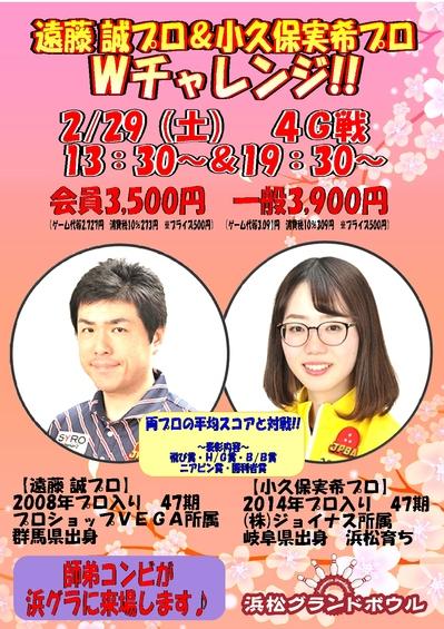 ●2020えんまこみきWチャレンジ.jpg