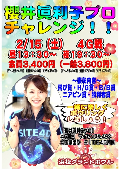 ●2020櫻井眞利子プロPOP.jpg