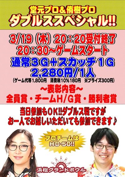 ●2020NEW堂元侑樹3月.jpg