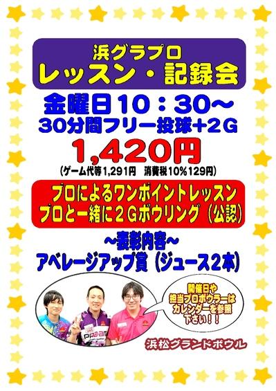 〇2020プロレッスン・記録会.jpg