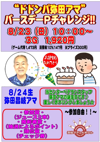 ●2020弥田さんBD.jpg