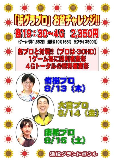 2020浜グラプロお盆チャレンジ.jpg
