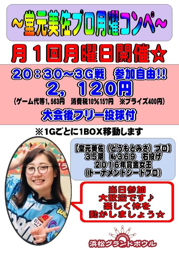 202008堂元美佐プロ月曜コンペ用POP.jpg