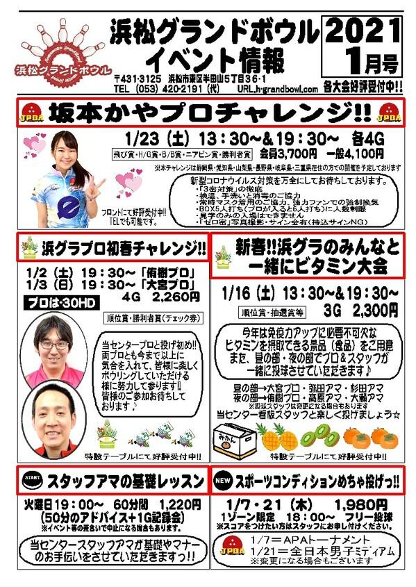 2021会報1月.jpg