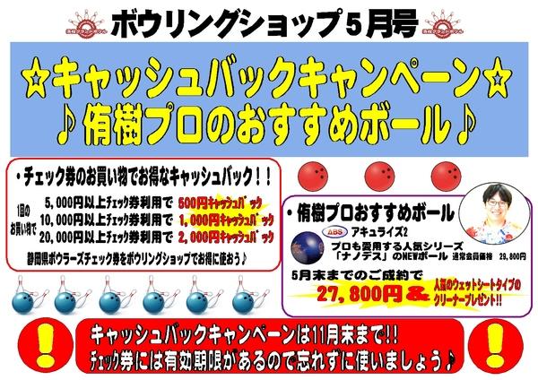 ショップ201805.jpg