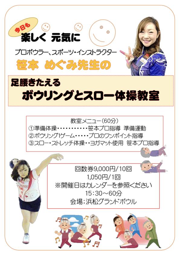 スロー体操通年.JPG