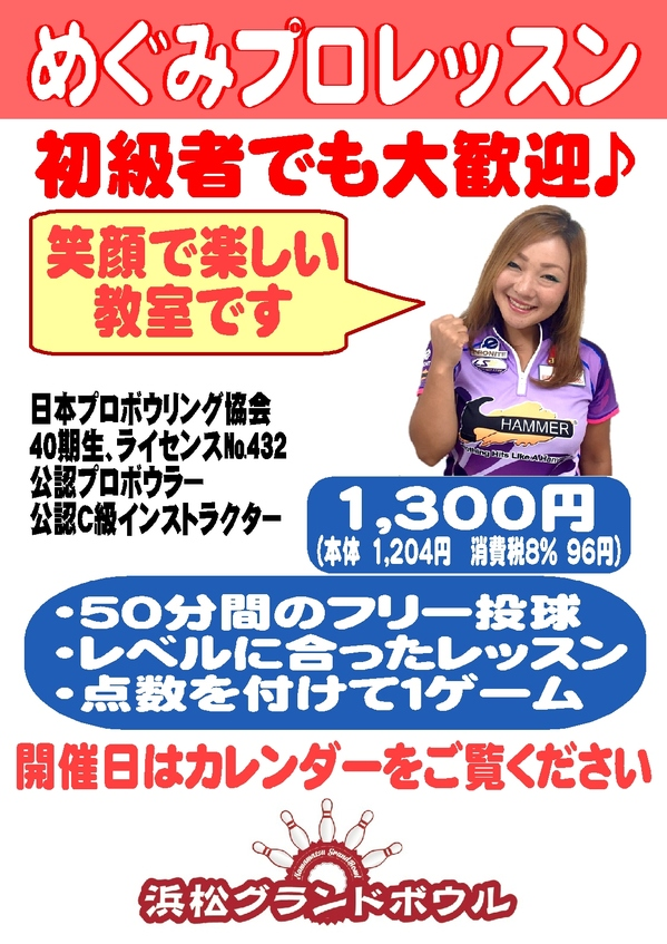 201905めぐみプロレッスン.jpg