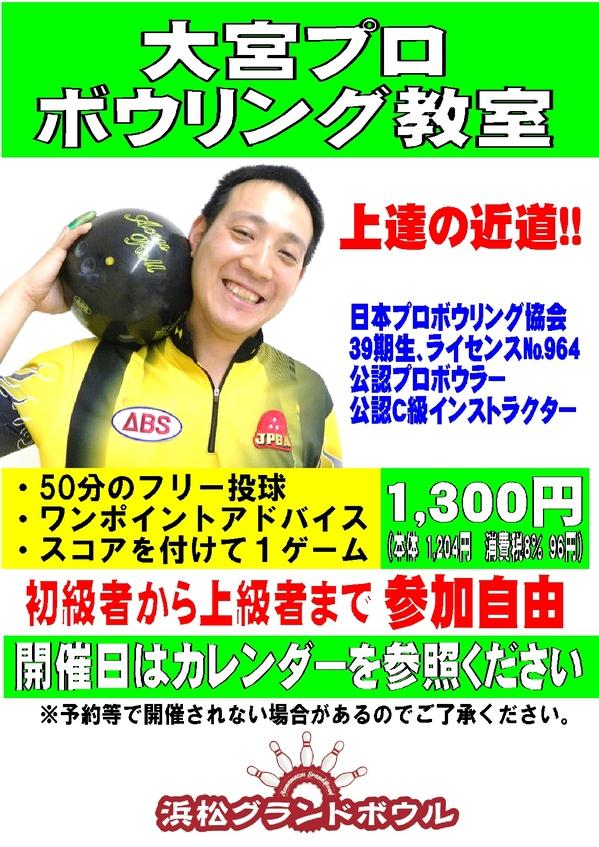 201905大宮プロボウリング教室.jpg