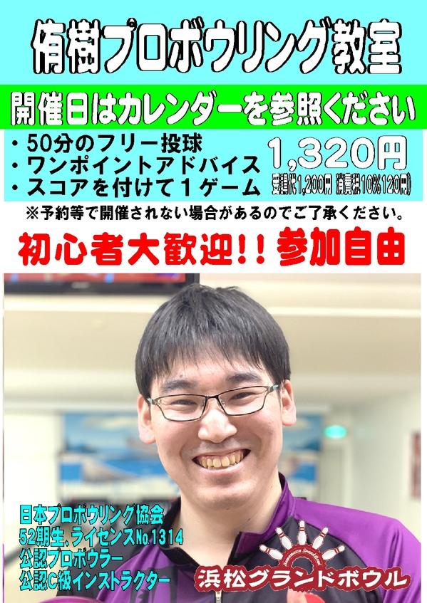 ☆201910%侑樹プロボウリング教室.jpg