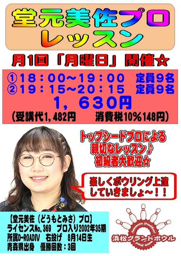 ☆201910%堂元美佐プロレッスン.jpg