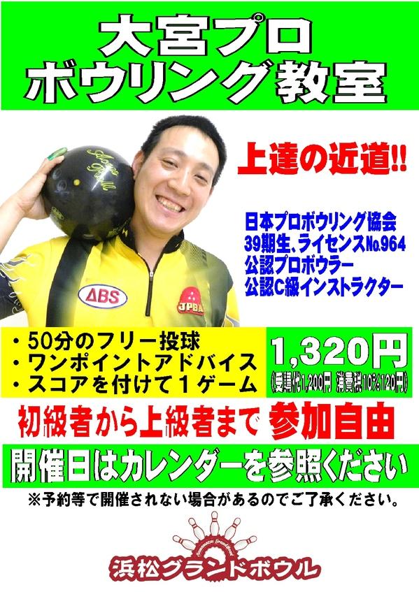 ☆201910%大宮プロボウリング教室.jpg