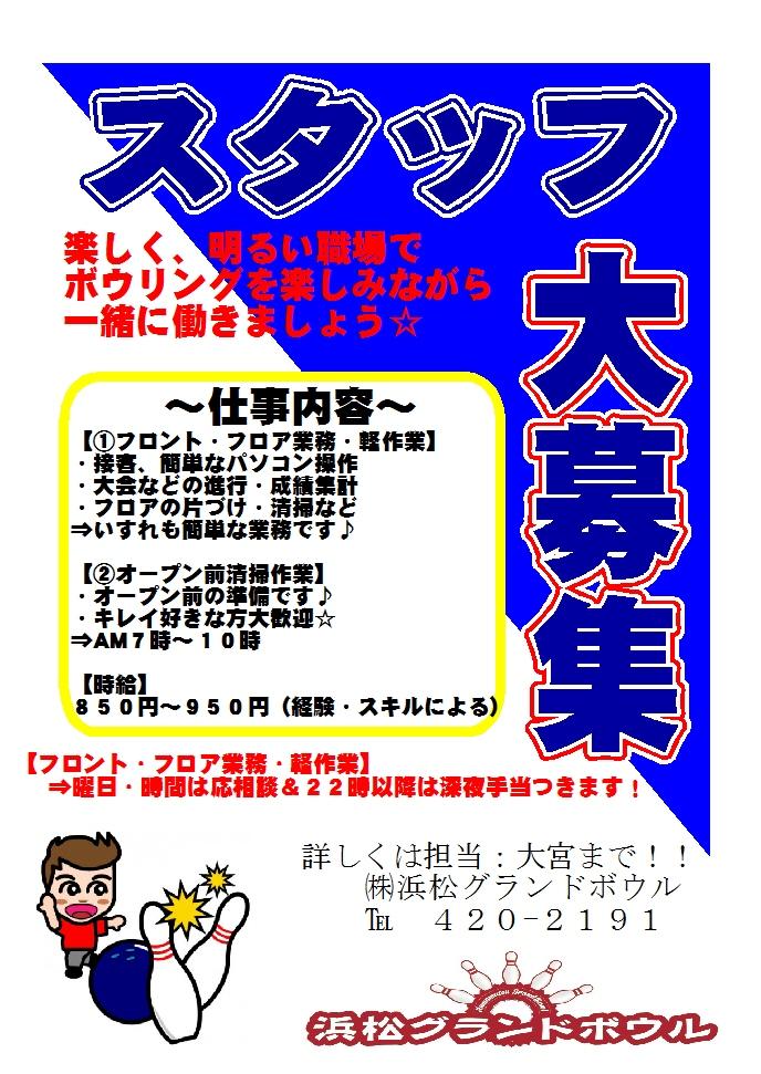 スタッフ募集ポスター(201802).jpg