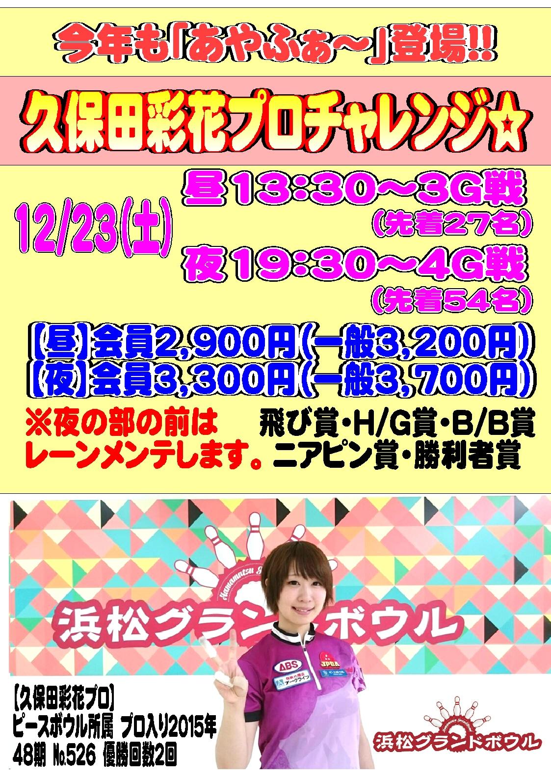 久保田彩花プロPOP2017新新.jpg
