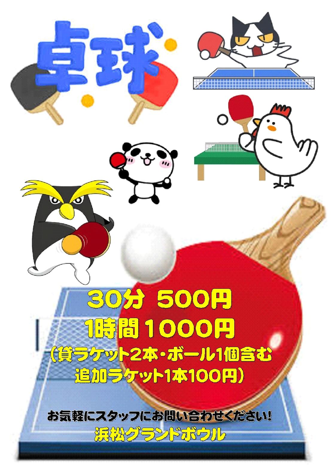 卓球HP用.jpg