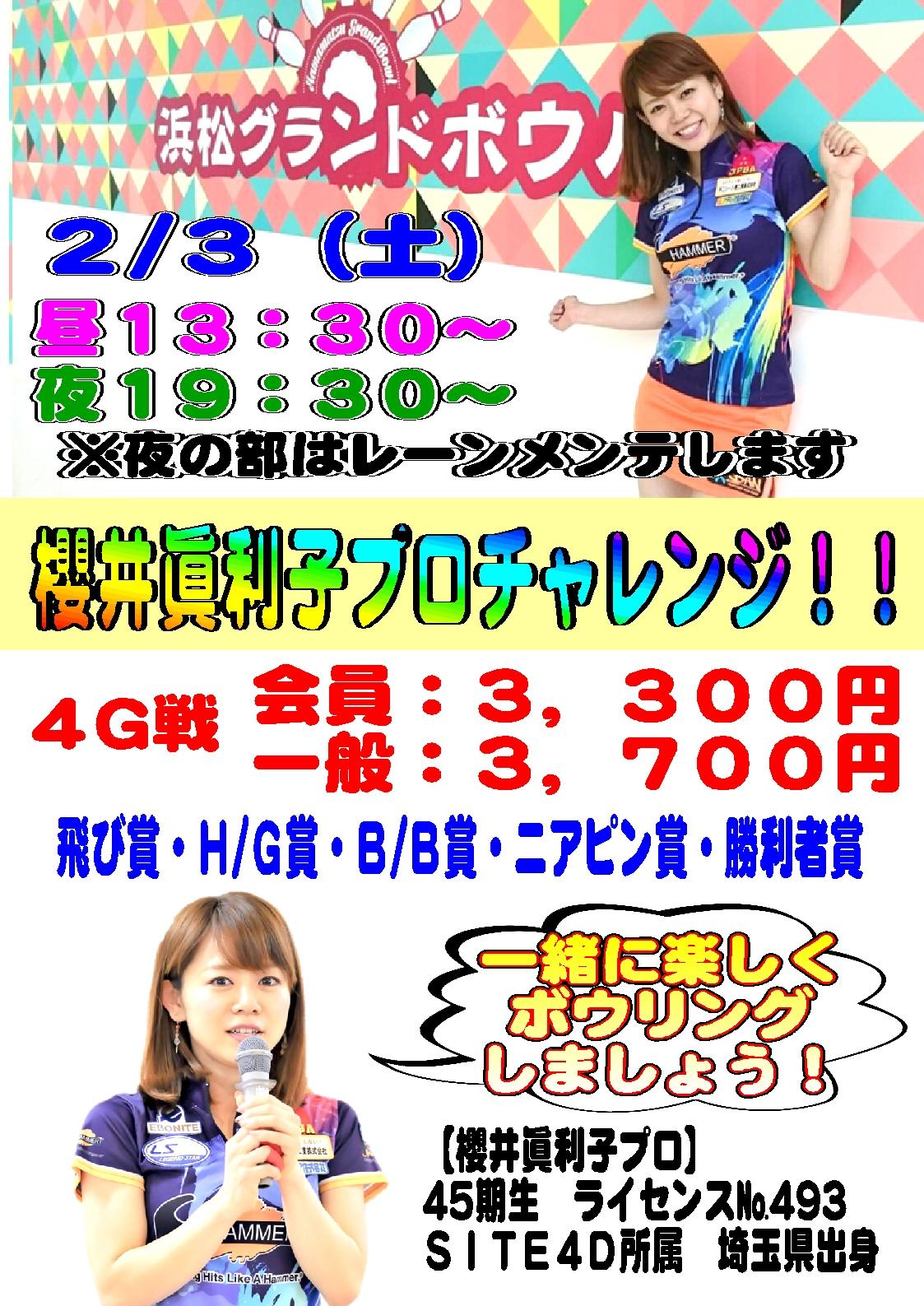 櫻井眞利子プロPOP22018.jpg