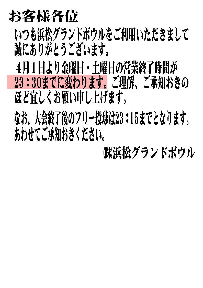 2018金土終了変更文.jpg