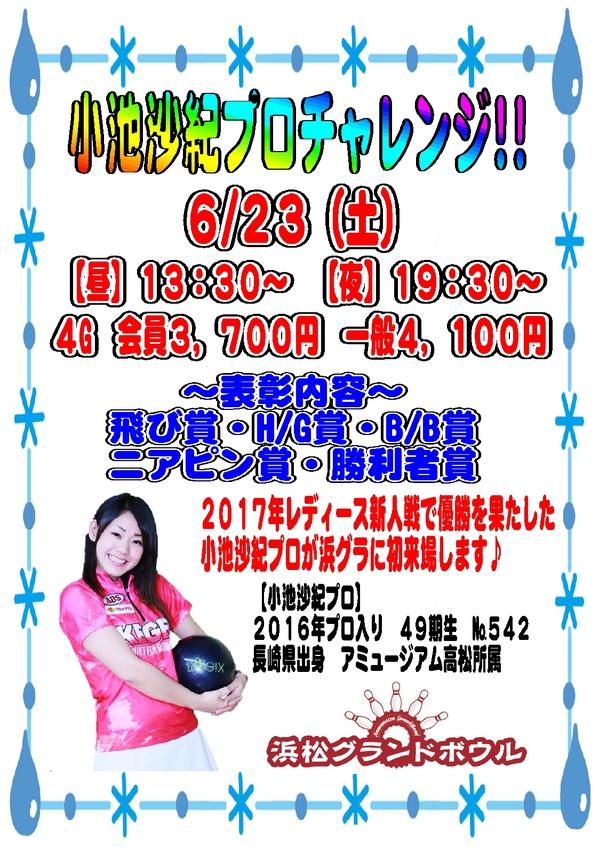 小池沙紀プロチャレンジPOP.jpg