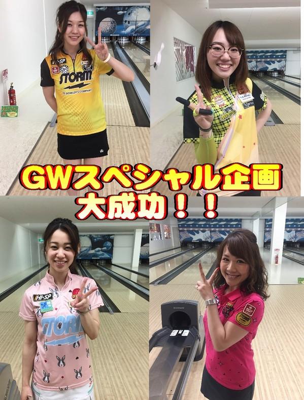 GW2018お礼.jpg