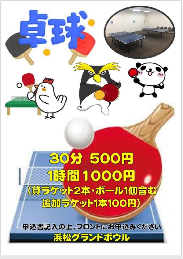 卓球その2.jpg