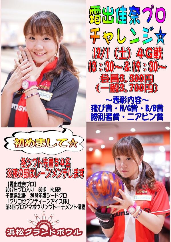 霜出佳奈プロチャレンジ2018.jpg