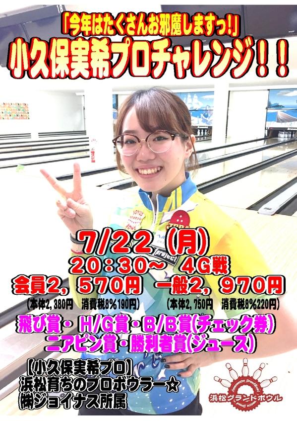 201907小久保実希プロpop.jpg