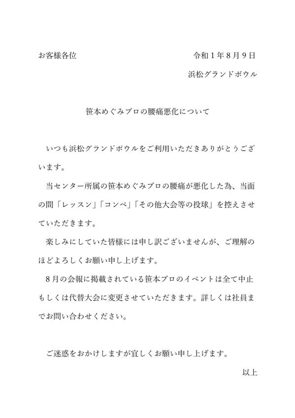 笹腰痛悪化謝罪文.JPG