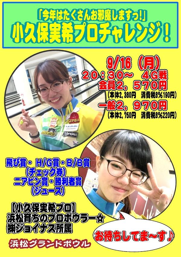 201909小久保実希プロpop.jpg