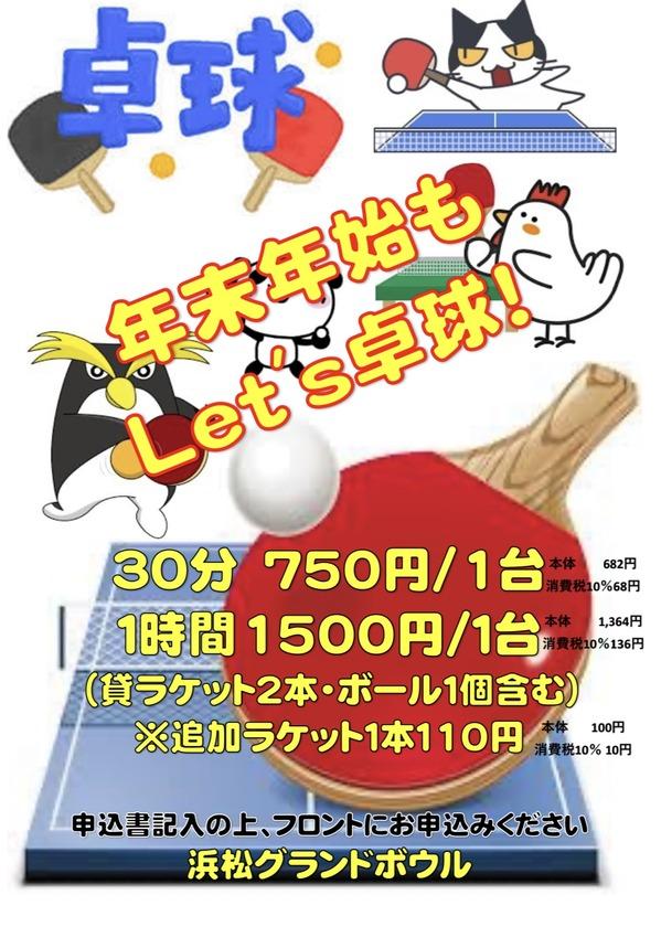 ☆2020年年末年始卓球.JPG