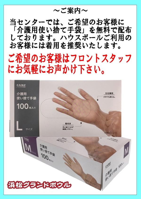 介護用手袋POP.jpg