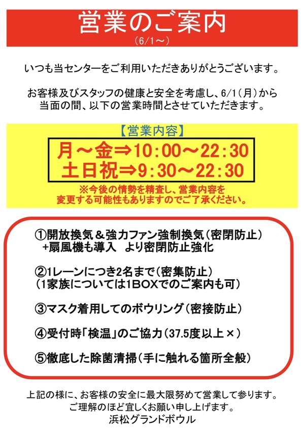6-1営業時間.JPG