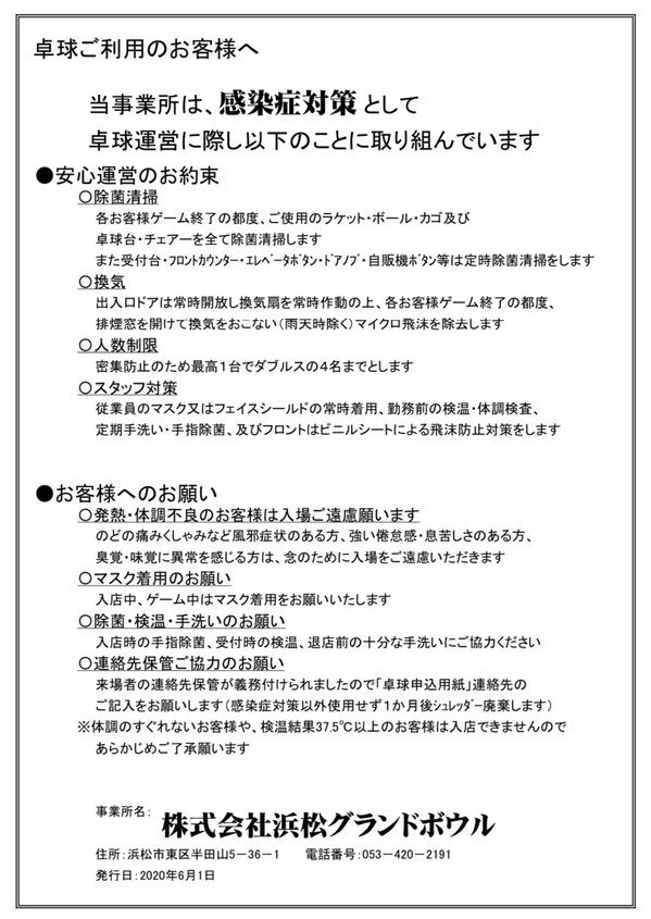 卓球感染予防.JPG