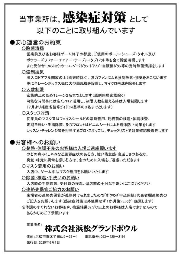 営業感染対策.JPG