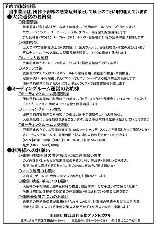 団体感染対策.JPG
