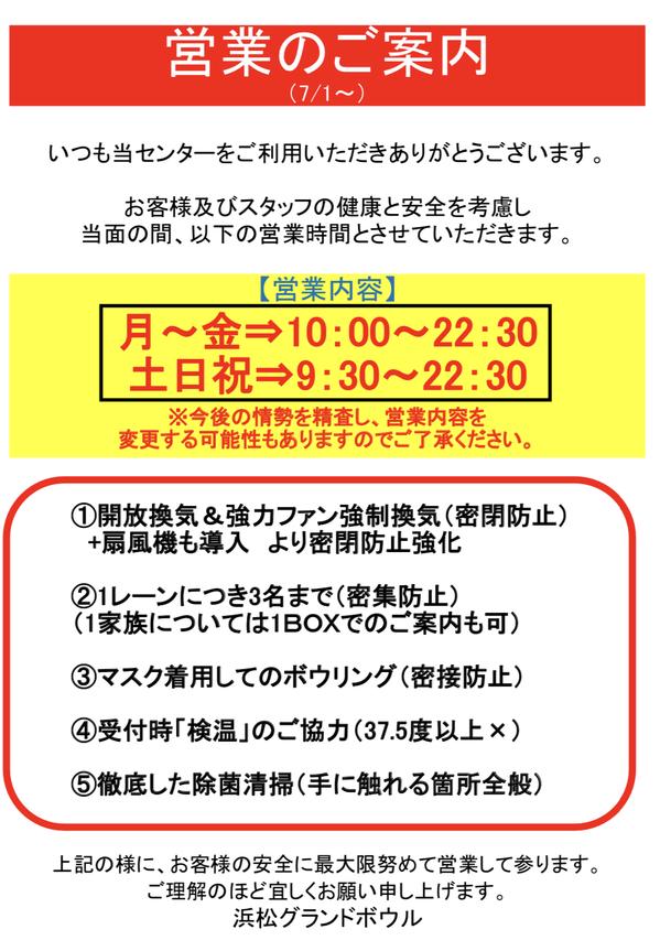 7-1営業時間.JPG