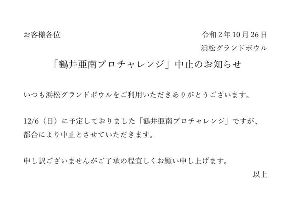 鶴井中止POP.JPG