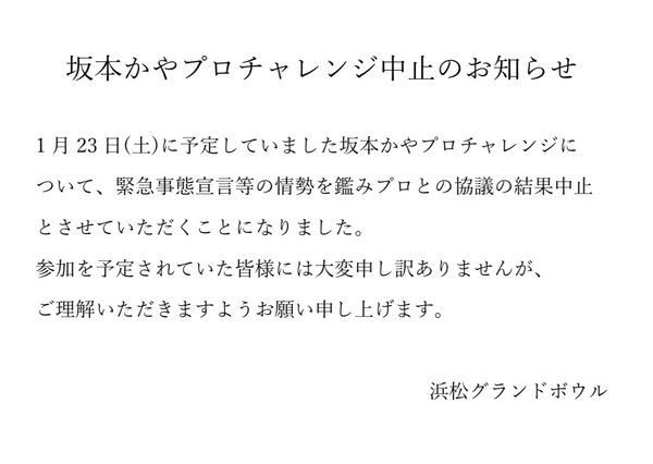 坂本かやプロチャレンジ中止のお知らせ.JPG
