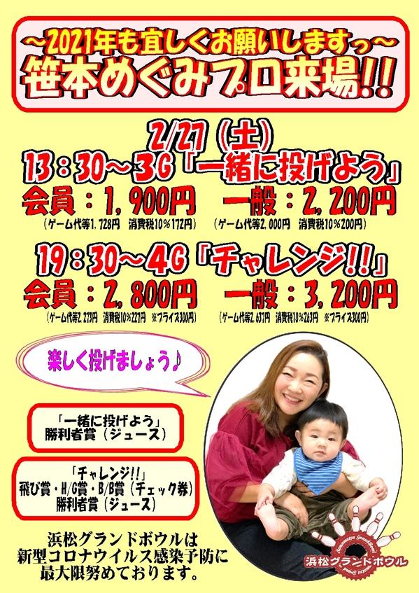 2021笹本めぐみプロのイベント.jpg